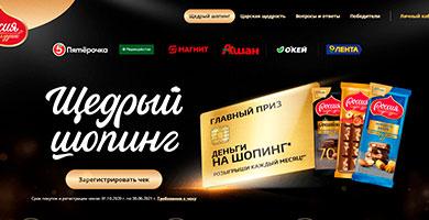 Акция Россия – щедрая душа «Щедрый шопинг»