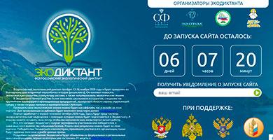 Акция «Всероссийский экологический диктант»!