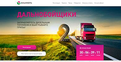 Акция Башнефть «Дальнобойщики - 2»