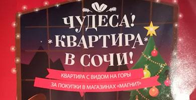 magnit.ru/info/chudorules