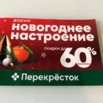 Акция Перекресток «Дарим новогоднее настроение»