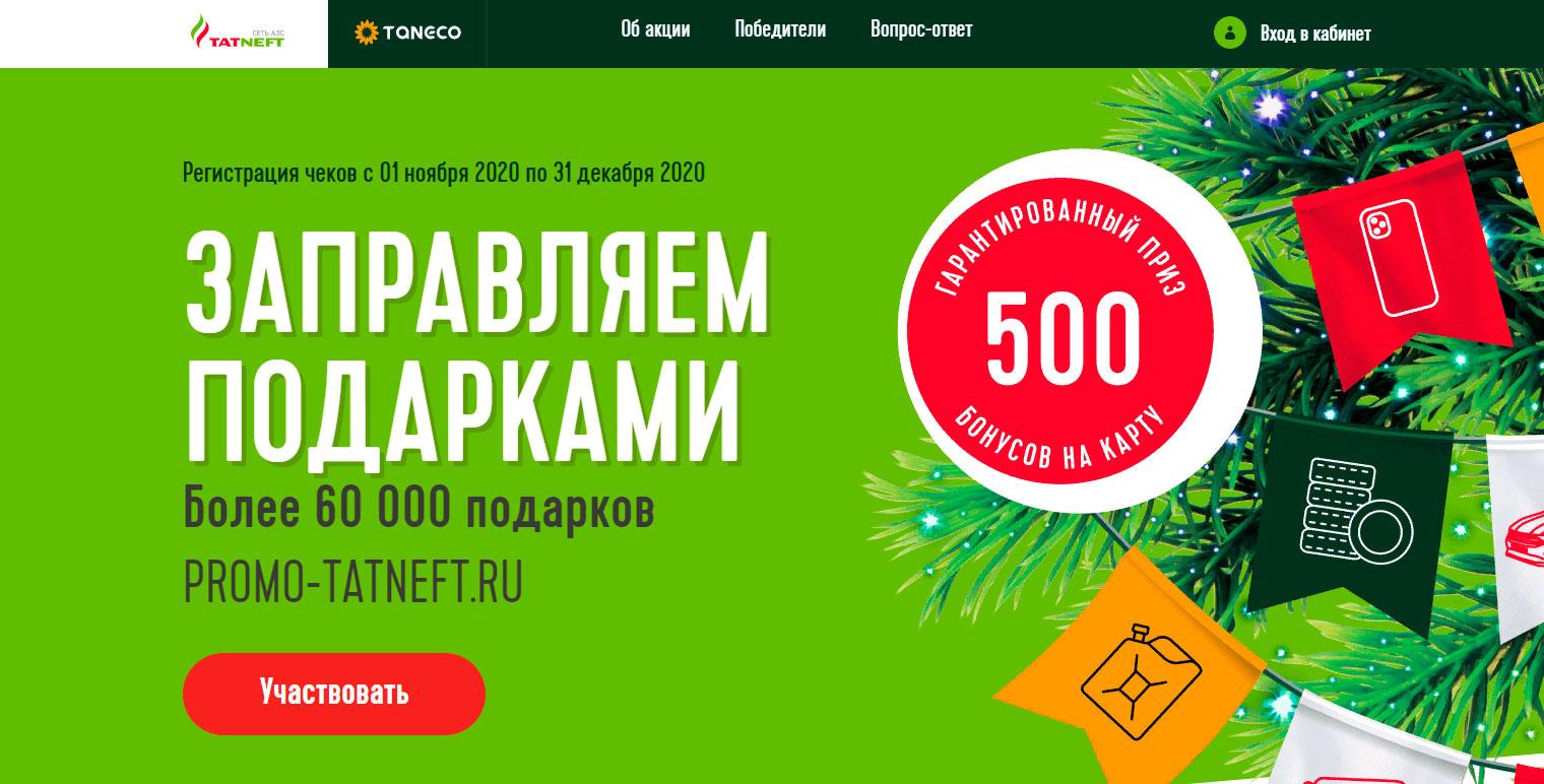 Акция АЗС Татнефть «Заправляем подарками»!