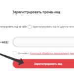 Зарегистрировать код с купона на уфа-ярмарка.рф