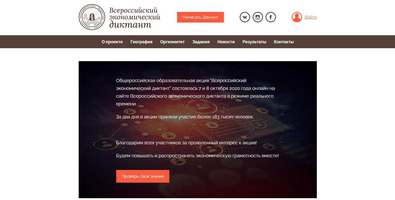 Всероссийский экономический диктант!
