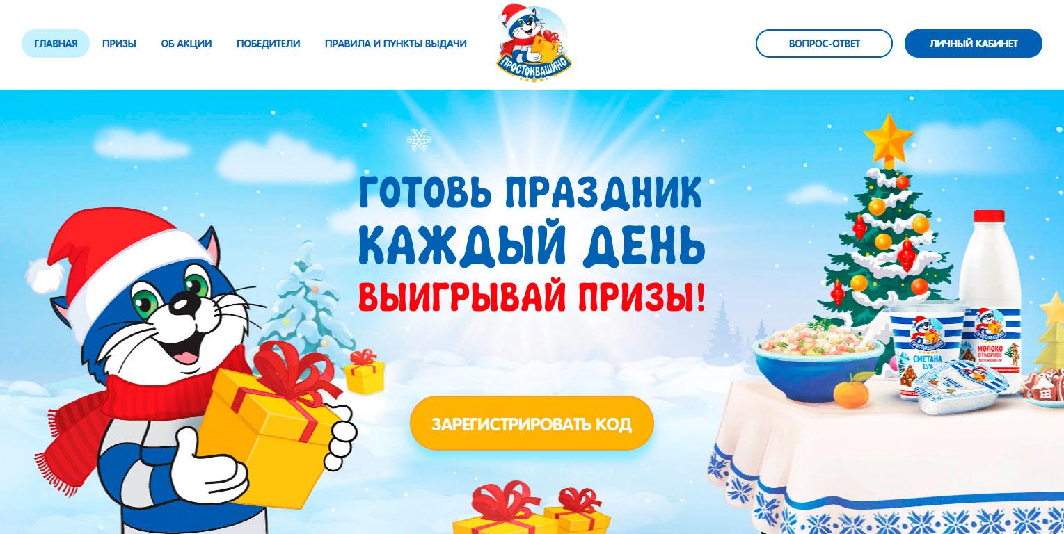 Акция Простоквашино «Готовь праздник каждый день»!