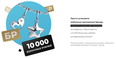 Акция SOKOLOV 2020