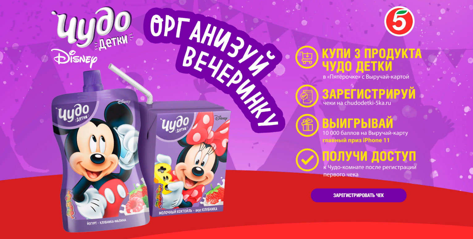 Акция Чудо Детки в Пятерочка «Организуй вечеринку с Микки и Минни»!