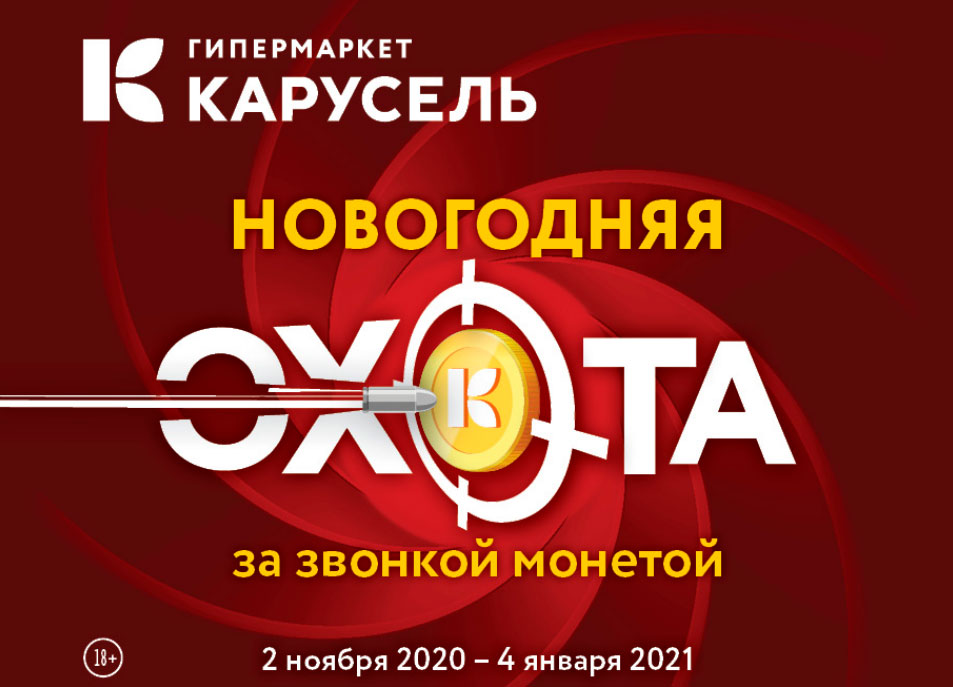 Акция Карусель «Новогодняя охота за звонкой монетой»!