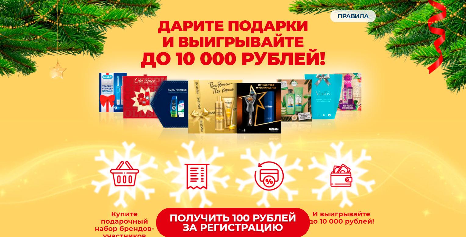 Акция Pgbonus.ru «Новогодний розыгрыш»!