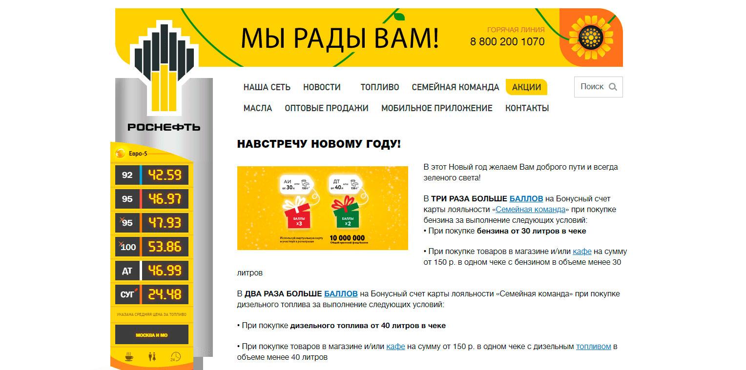 Акция Роснефть, ПТК и ТНК «Навстречу новому году!»