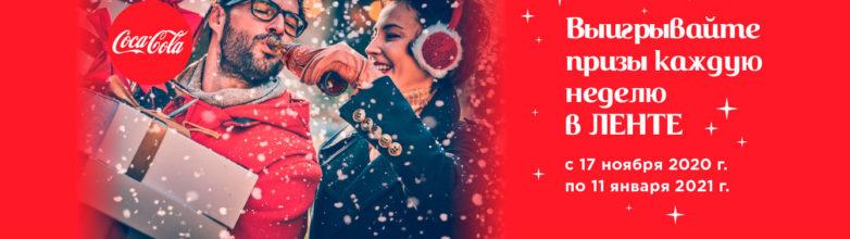 Акция Coca-Cola в Ленте