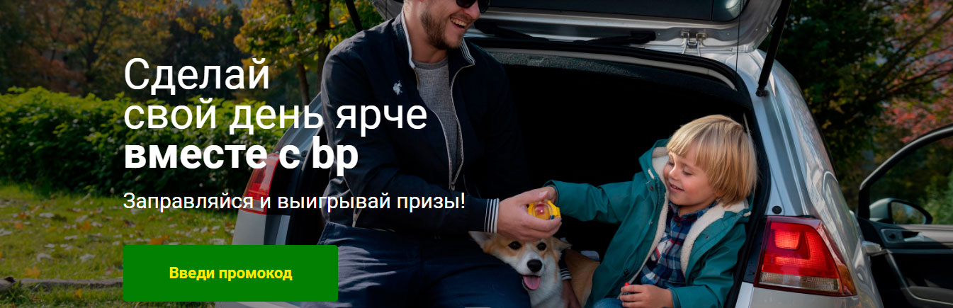 Акция BP «Сделай свой день ярче вместе с bp»!
