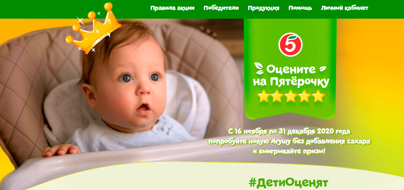 Акция Агуша в Пятерочка «Дети оценят от «Агуши»!