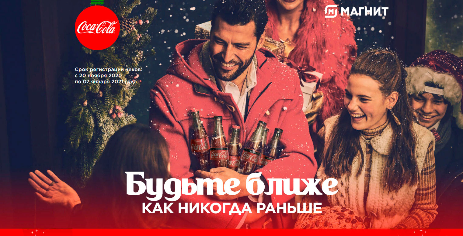 Акция Coca-Cola в Магнит «Будь ближе как никогда раньше»!