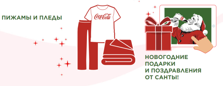 Акция Кока-Кола в Магните
