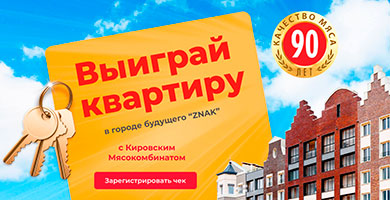 Акция Кировский Мясокомбинат