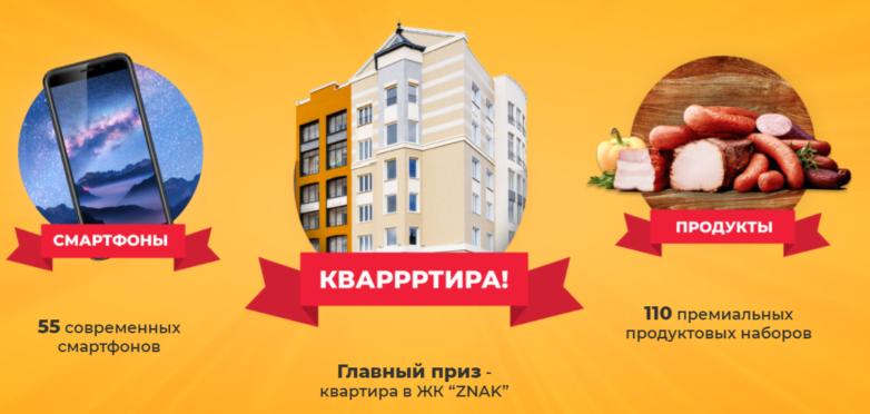Призы акции ураквартира.рф