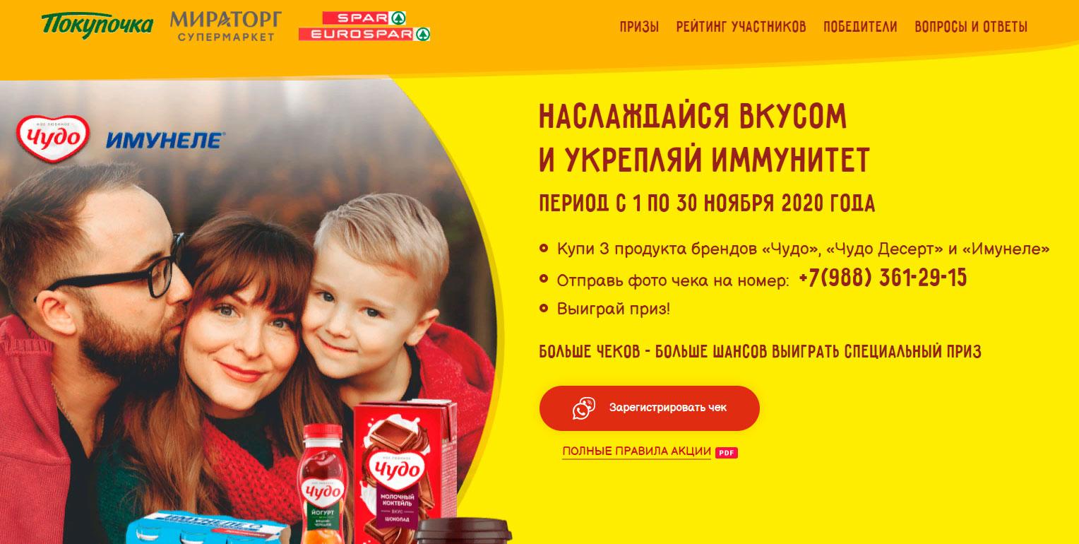Акция Мираторг, Покупочка и Spar «Наслаждайся вкусом и укрепляй иммунитет»!