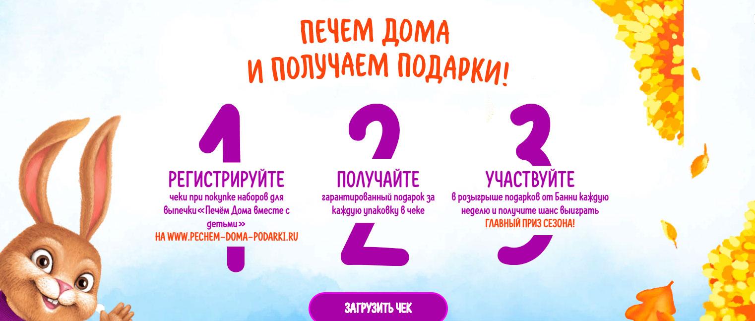 Акция Печем Дома «Получаем подарки»!
