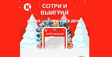 игра АЗС Circle K