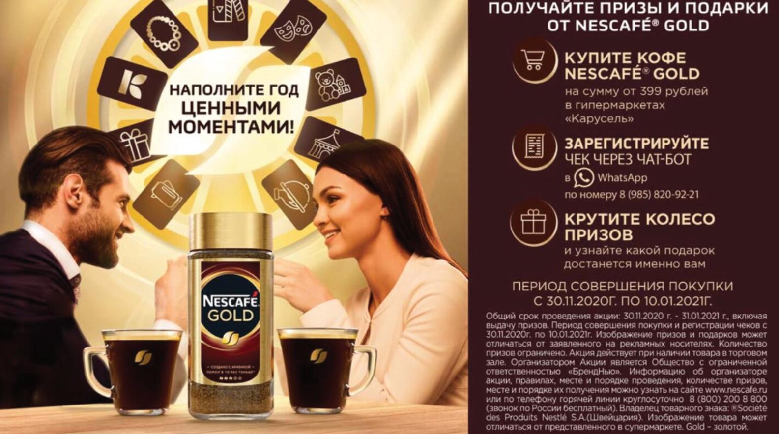 Акция Nescafe в Карусели