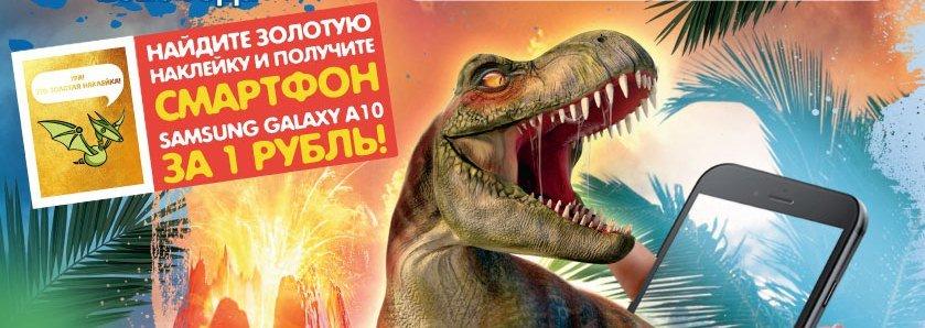 Акция Бахетле с наклейками «Оживите динозавров»