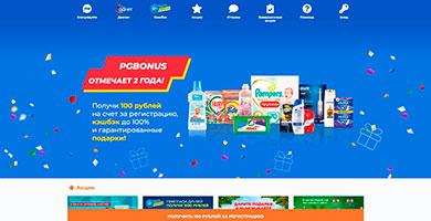 Специальные акции от Pgbonus.ru!