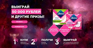 Акция Либресс в Перекресток «Призы за покупки»