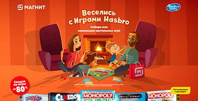 Акция Магнит «Игры Хасбро»!