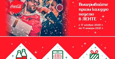 Акция Coca-Cola в Лента «Будьте ближе, как никогда раньше»!