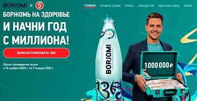 Акция Borjomi «Боржомь НА ЗДОРОВЬЕ! И начни год с миллиона»!