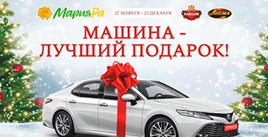 Акция Мариа-Ра «Машина-Лучший подарок!»