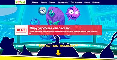 Акция Реми «Собери свою команду Овощей-Супергероев»!