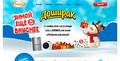Акция Доширак в Пятерочка «Доширак зимой ещё вкуснее»