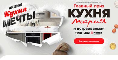 Акция Рязаночка в Дикси «Кухня мечты»