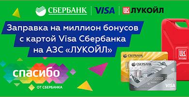 Акция Лукойл 2020 «Счастливая покупка c картой Виза Сбербанка»