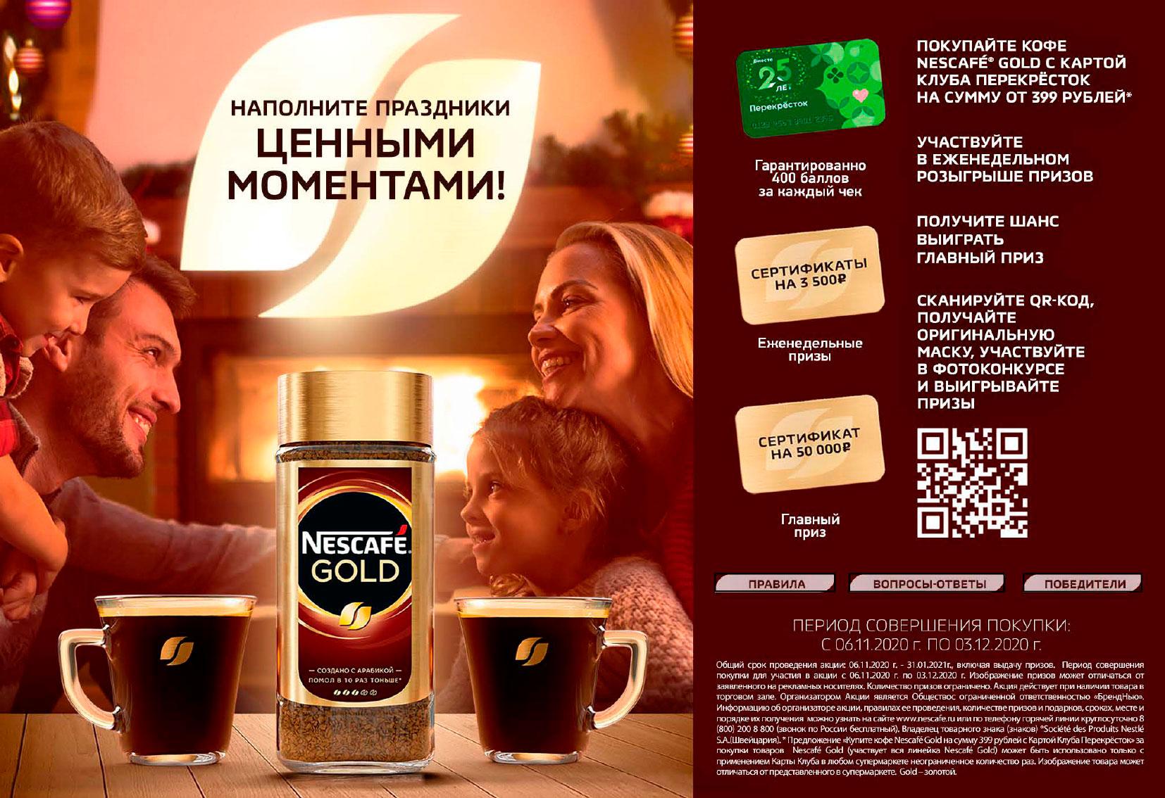 Акция Nescafe Gold в Перекресток «Наполните праздники ценными моментами»!