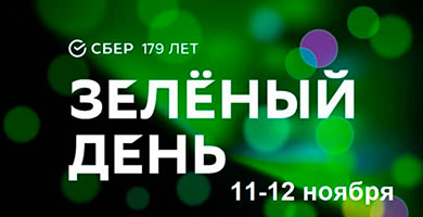 акция Сбербанк «Зеленый день»