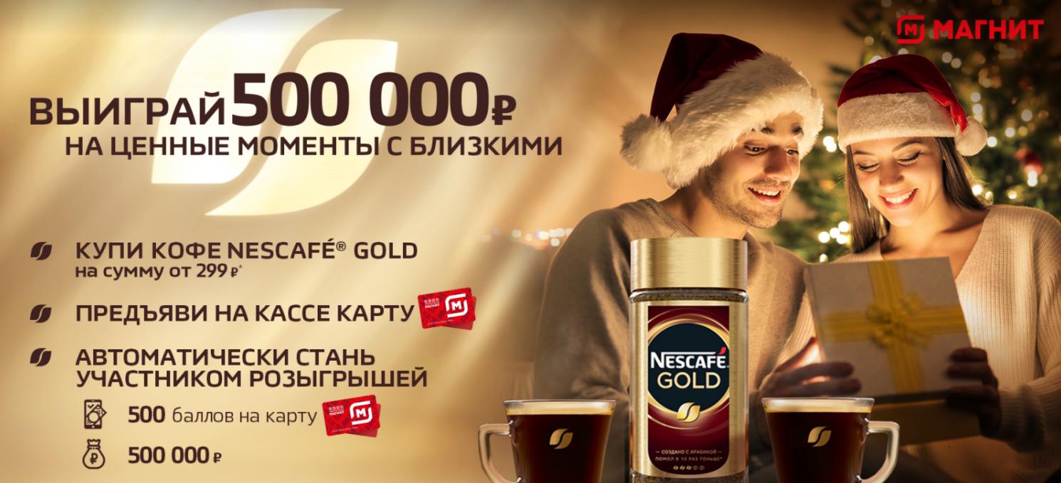 Акция Nescafe в Магнит
