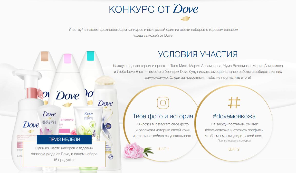Акция Dove 2020