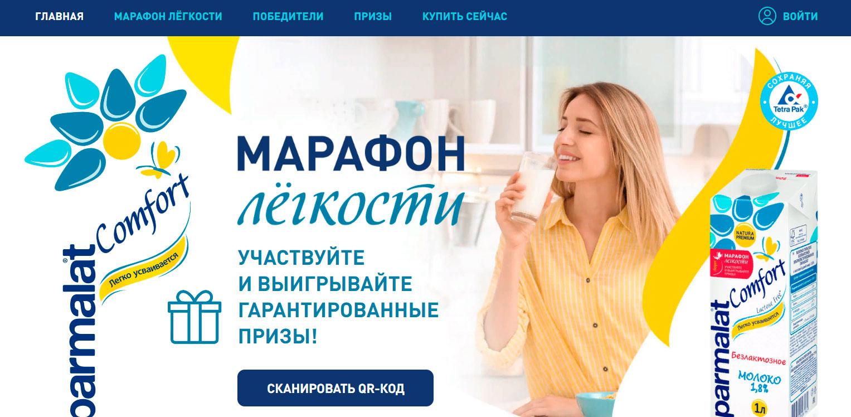 Акция Parmalat Comfort «Марафон лёгкости»!