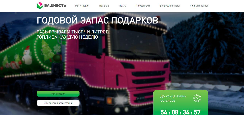 Акция Башнефть «Годовой запас топлива»!