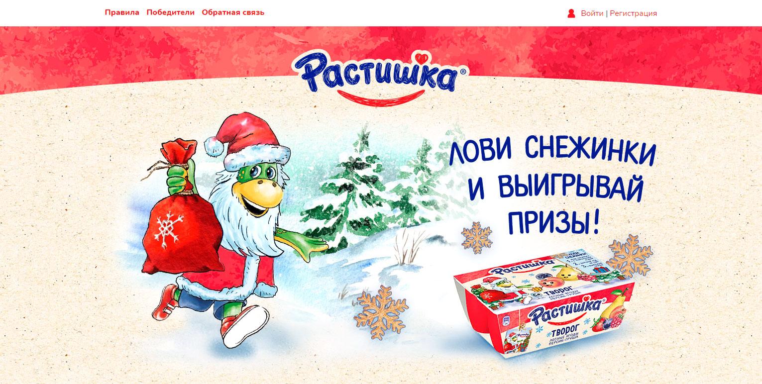 Акция Растишка «Лови снежинки и выигрывай призы!»