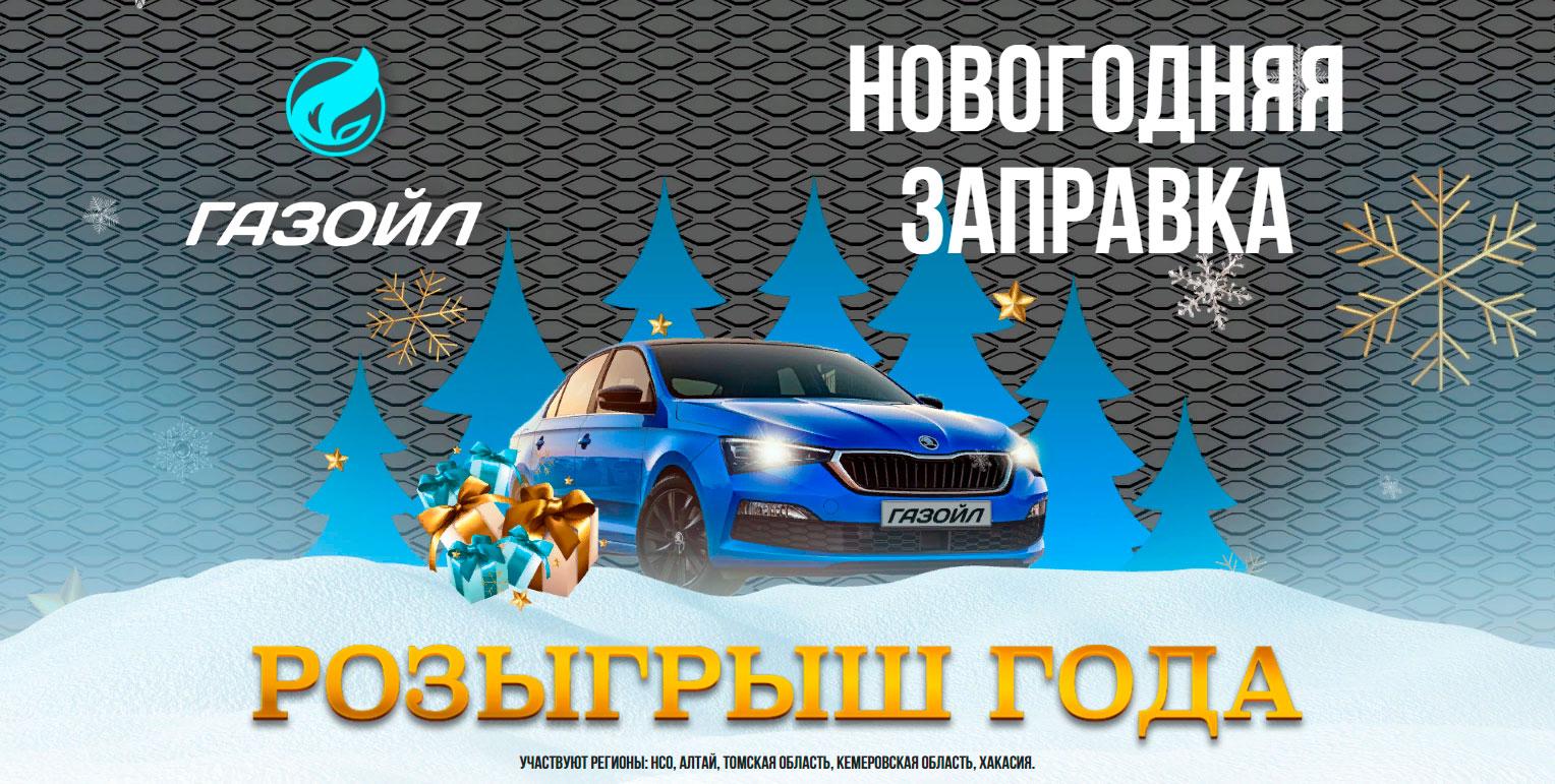 Акция Газойл «Новогодняя заправка-2021»!