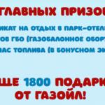 Призы АЗС Газойл