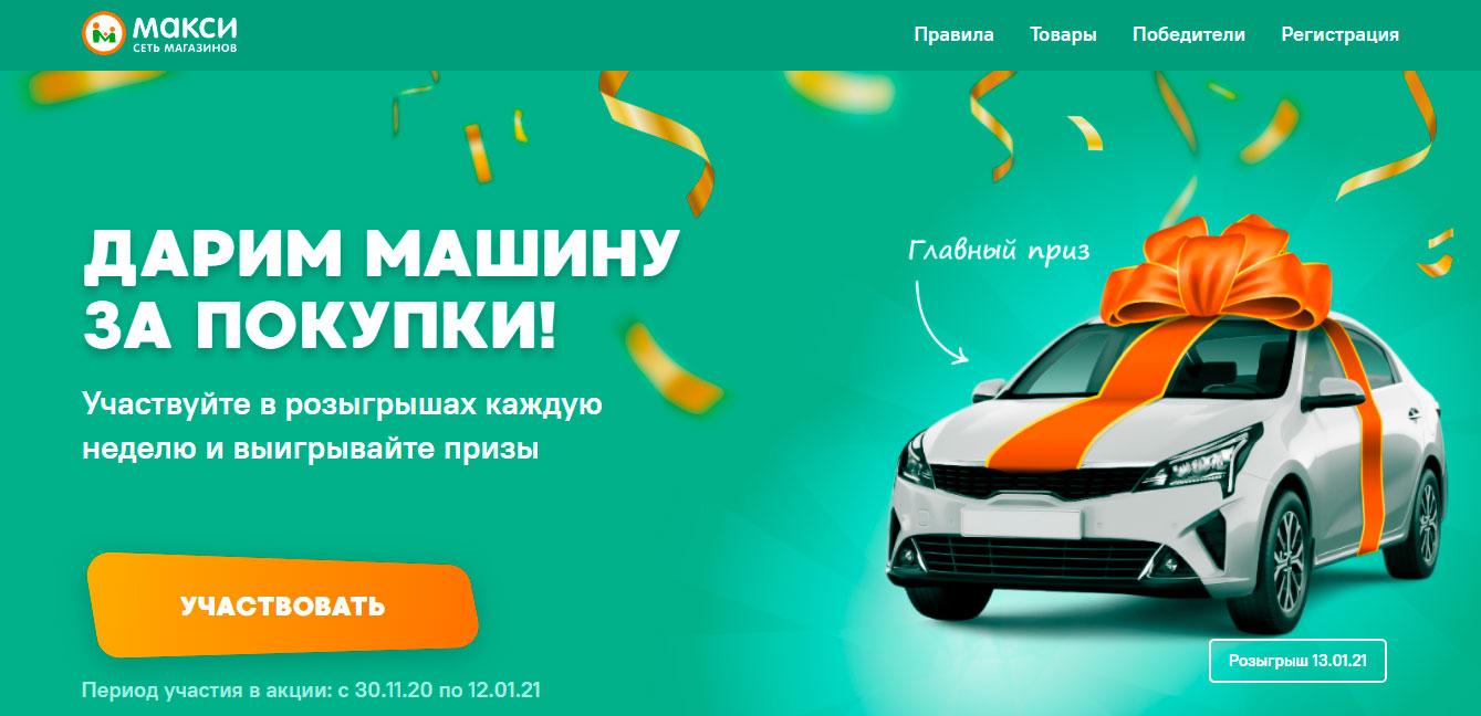 Акция Макси «Дарим машину за покупки»!