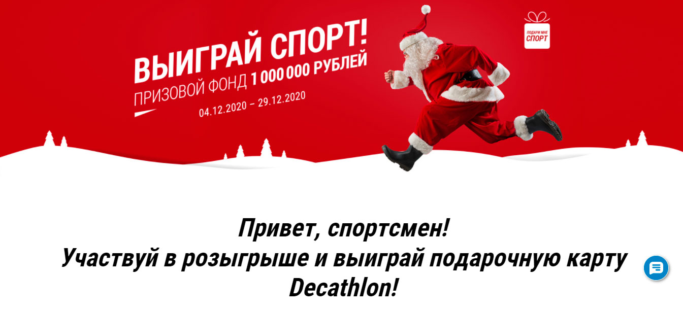 Акция Decathlon «Подари мне спорт»!