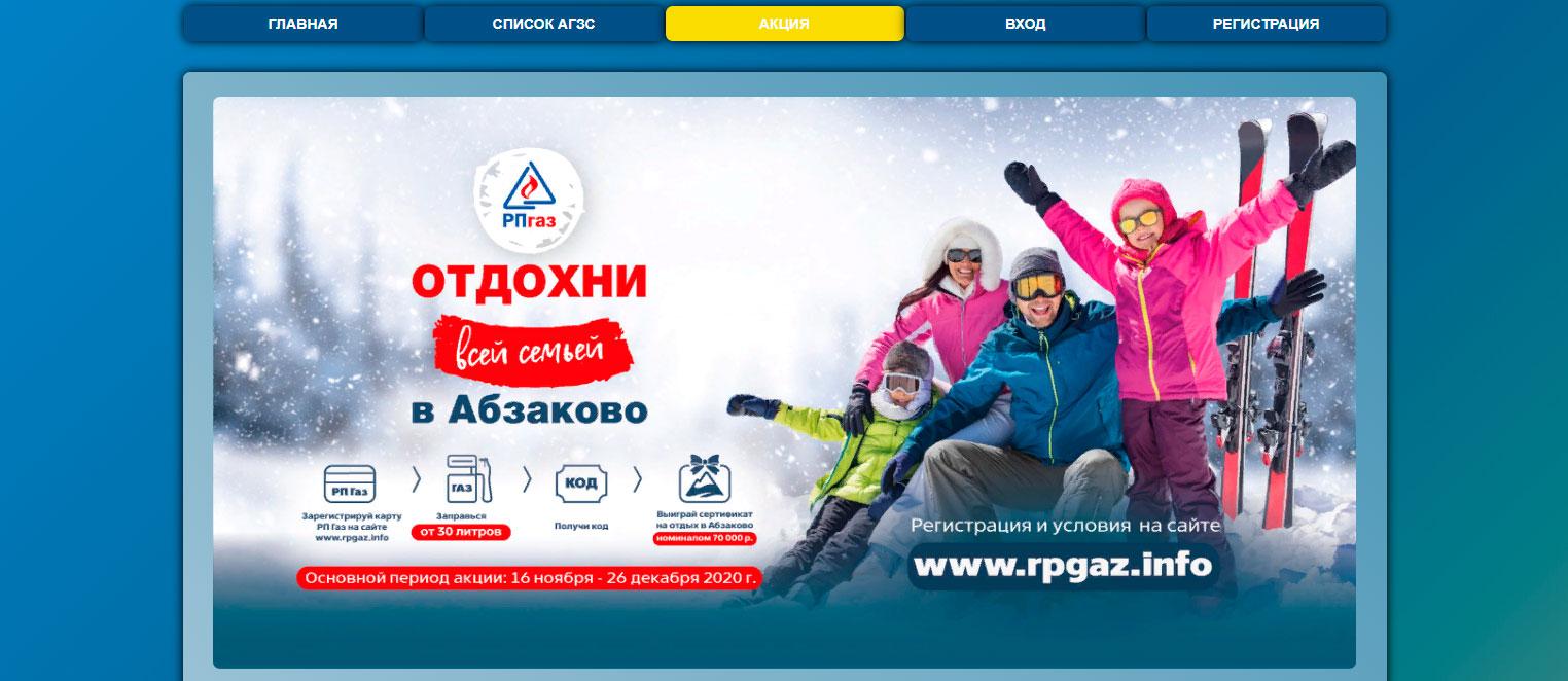 Акция РПгаз «Зимой своих не бросаем»!