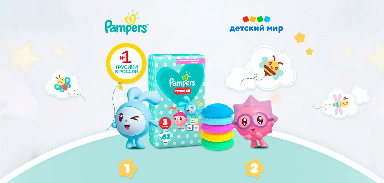 Акция Pampers в Детский мир «Получи полушарик в подарок»!