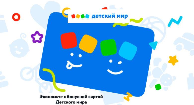 Карта Детский Мир
